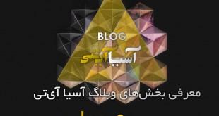وبلاگ آسیا آی تی