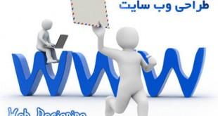 روش طراحی سایت